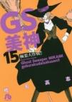 【コミック】GS美神 極楽大作戦!!(15) コミック文庫版
