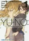 【コミック】この世の果てで恋を唄う少女YU-NO(1)