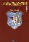 【コミック】ポポロクロイス物語 決定版(2) 七匹の小竜の冒険