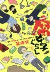 【コミック】腐女子ぐらし ~全力ド修羅場ルームシェア!魔窟201~