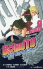 【小説】BORUTO -ボルト- -NARUTO NEXT GENERATIONS- NOVEL(4)