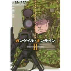 【コミック】ソードアート・オンライン オルタナティブ ガンゲイル・オンライン II