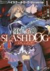 【小説】堕天の狗神 -SLASHDOG-(1) ハイスクールD×D Universe