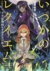 【小説】いつかのレクイエム case.1 少女陰陽師とサウル王の箱