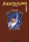 【コミック】ポポロクロイス物語 決定版(3) 竜の夢の冒険