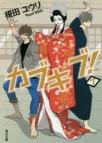 【小説】カブキブ!(7)