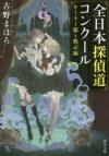 【小説】全日本探偵道コンクール セーラー服と黙示録