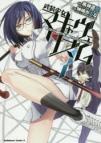 【コミック】武装少女マキャヴェリズム(7) 通常版
