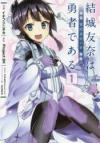 【コミック】結城友奈は勇者である -鷲尾須美の章-(1)