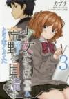 【コミック】少女たちは荒野を目指す とりなくうた(3)
