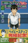 【コミック】ベイビーステップ(47) 限定版