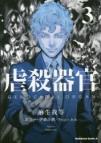 【コミック】虐殺器官(3)