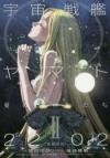 【小説】小説 宇宙戦艦ヤマト2202 愛の戦士たち(2)