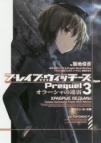 【小説】ブレイブウィッチーズPrequel3 オラーシャの遠雷