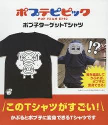 【その他(書籍)】ポプテピピック ポプ子ターゲットTシャツ