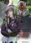 【コミック】新装版 機動戦士ガンダム00(4)