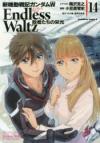 【コミック】新機動戦記ガンダムW Endless Waltz 敗者たちの栄光(14)