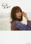 【写真集】小松未可子フォトブック ちょっとそこまで