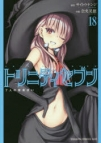 【コミック】トリニティセブン 7人の魔書使い(18)