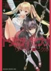 【コミック】トリニティセブン リーゼクロニクル(2)