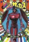 【コミック】からくりサーカス(10)