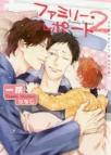 【小説】ファミリー・レポート(2)