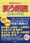 【その他(書籍)】笑う朗読 朗読劇ライブCD付