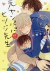 【コミック】元ヤンパパ と ヒツジ先生 陽だまり