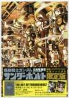 【コミック】機動戦士ガンダム サンダーボルト(11) 画集&クリアファイル付き限定版