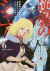 【コミック】機動戦士ガンダム 逆襲のシャア ベルトーチカ・チルドレン(6)