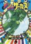 【コミック】からくりサーカス(11)