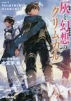 【小説】灰と幻想のグリムガル level.12