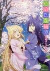 【ビジュアルファンブック】TVアニメ「このはな綺譚」公式ガイドブック