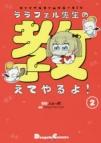 【コミック】ファイナルファンタジーXIV ララフェル先生の教えてやるよ!(2)