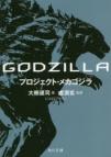 【小説】GODZILLA プロジェクト・メカゴジラ