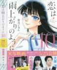 【コミック】恋は雨上がりのように(10) 特製クリアカバー付き特装版
