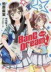【コミック】コミック版 BanG Dream! バンドリ(3)