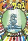 【コミック】からくりサーカス(13)