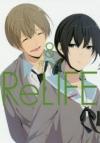 【コミック】ReLIFE(8)