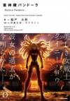 【小説】重神機パンドーラ -Before Pandora-
