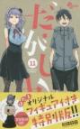 【コミック】だがしかし(11) フィギュア付き特別版