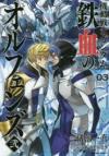 【コミック】機動戦士ガンダム 鉄血のオルフェンズ弐(3)
