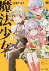 【コミック】俺とヒーローと魔法少女(6)