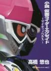 【小説】小説 仮面ライダーエグゼイド マイティノベルX
