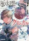 【小説】灰と幻想のグリムガル level.13 通常版