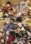 【ビジュアルファンブック】イケメン戦国◆時をかける恋 公式ビジュアルファンブック