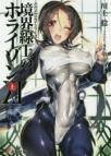 【小説】GENESISシリーズ 境界線上のホライゾンXI<上>