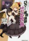 【コミック】ロクでなし魔術講師と禁忌教典(8)