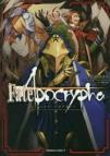 【コミック】Fate/Apocrypha(6)