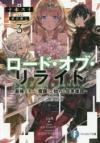【小説】ロード・オブ・リライト(3) -最強スキル《魔眼》で始める反英雄譚-